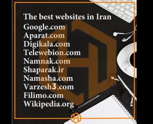 بهترین سایت ها در ایران